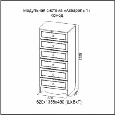 """Комод """"Акварель-1"""""""