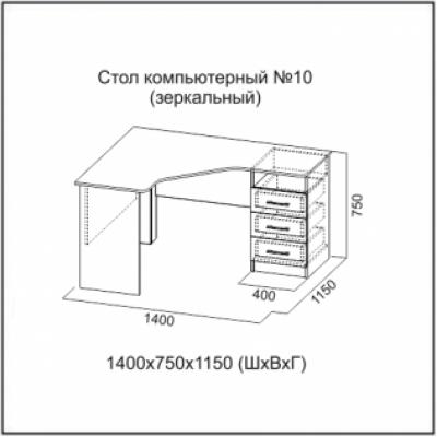 Стол компьютерный № 10