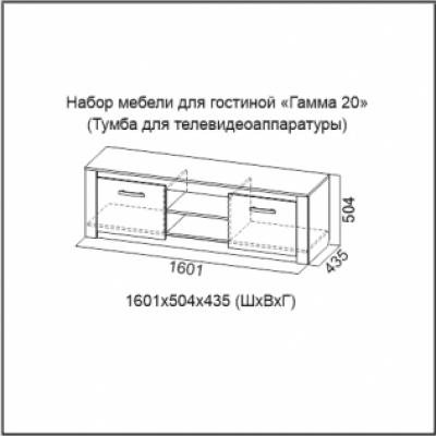 """Тумба для ТВ аппаратуры """"Гамма-20"""""""