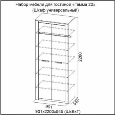 "Модульная гостиная ""Гамма-20"""