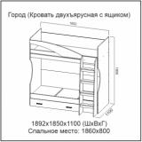 """Кровать 2-х ярусная """"Город"""""""