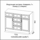 """Комод """"Акварель-1"""" 2 створки"""