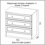 """Комод """"Акварель-1"""" 3 ящика"""