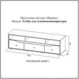 """Модульная гостиная """"Верона"""""""