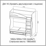 """Кровать 2-х ярусная """"Вега"""" ДМ-16"""