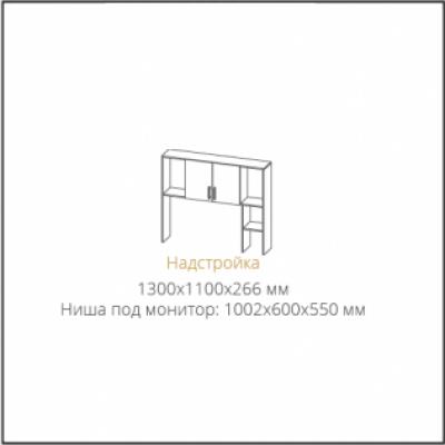 Надстройка к столу компьютерному № 7 (вариант №2)
