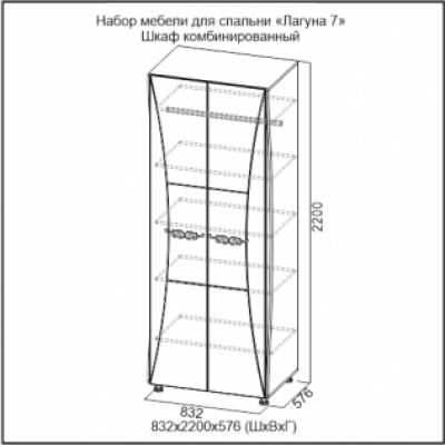 """Шкаф комбинированный """"Лагуна-7"""""""
