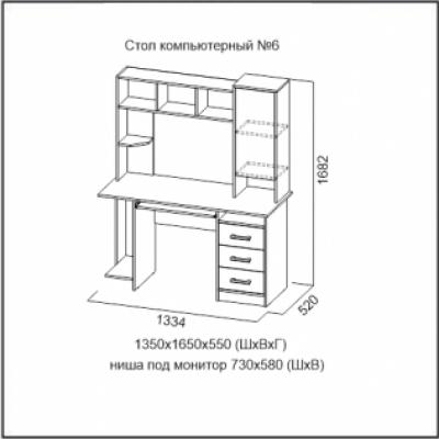 Стол компьютерный № 6