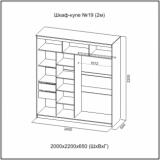 Шкаф-купе № 19 Симфония  2 метра