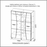 """Шкаф 4-х створчатый """"Лагуна-7"""" 1600 мм"""