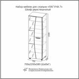 """Шкаф 2-х створчатый """"Лагуна-7"""""""