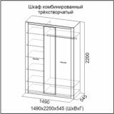 """Шкаф 3-х створчатый комбинированный """"Гамма-20"""""""
