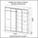 "Шкаф 4-х створчатый ""Гамма-20"""