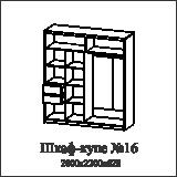 Шкаф-купе № 15  (2 метра)