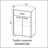 """Тумба с ящиком """"Визит-1"""""""