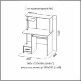 Стол компьютерный № 2