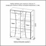 """Шкаф 4-х створчатый  """"Лагуна-7"""" 1800 мм"""